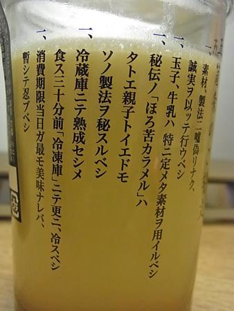 男前なプリン-3.jpg