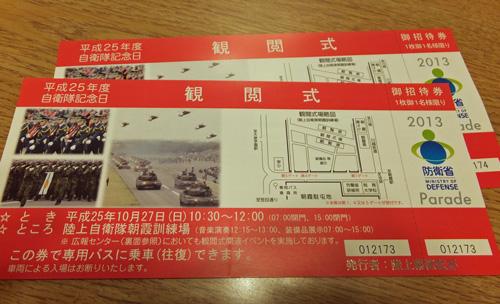観閲式チケット.jpg